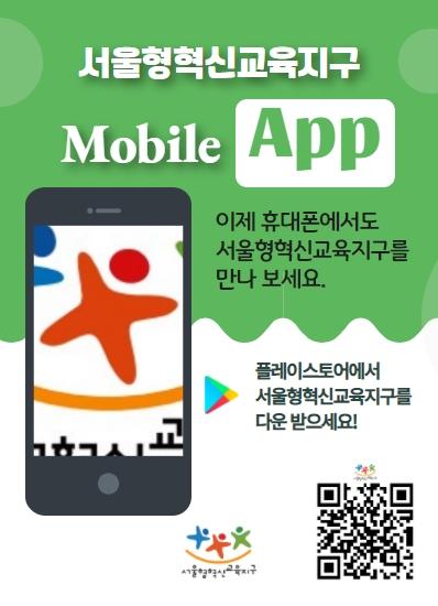 혁신교육지구 앱
