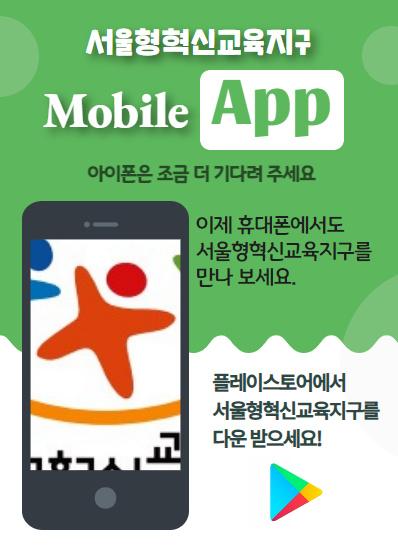 서울형혁신교육지구 앱 개통