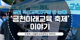 191113_금천구_금천미래교육축제0.png