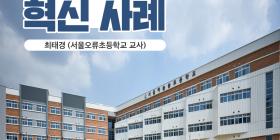 191113_오류초_학교공간혁신사례0.png